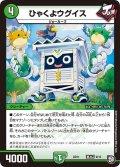 ひゃくよウグイス[DM_BD-11_基本J9/15]