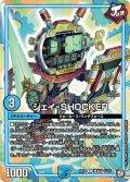 ジェイ-SHOCKER[DM_BD-11_基本J14/15U]