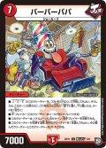バーバーパパ[DM_BD-11_剣リオン5/6U]