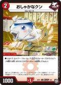 おしゃかなクン[DM_BD-11_剣リオン6/6C]