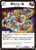 夢のジョー星[DM_BD-11_改造J3/9U]