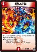 勇愛の天秤[DM_BD-11_改造J6/9U]