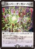 スーパー・デーモン・ハンド[DM_BD-12_蒼ドギラ2/6]