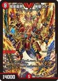 覚星龍界 剣聖ジゲン[DM_BD13_8/26]