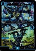水晶の記録 ゼノシャーク / クリスタル・メモリー[DM_BD15_SE7/SE10VR]