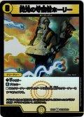 閃光の守護者ホーリー[DM_BD15_SE10/SE10R]