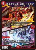 ボルシャック・大和・ドラゴン / 大和ザンゲキ剣[DM_BD16_1/14]