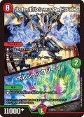 ネオ・ボルシャック・ドラゴン / ボルシャックゾーン[DM_BD16_8/14]