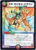 メガ・キリキリ・ドラゴン[DM_DMD29_6/13]