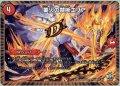 業火の禁断エリア[DM_DMD31_3/12]