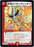 火焔タイガーグレンオー[DM_DMD31_8/12]