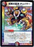 漆黒の猛虎 チェイサー[DM_DMD31_12/12]