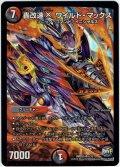 轟改速Xワイルド・マックス[DM_DMD35_1/12]