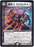 轟獣Xゲリランチャー[DM_DMD35_3/12]