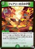 フェアリーの火の子祭[DM_P12/Y16]