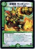 獣軍隊 ランボンバー[DM_DMR17_26/94]