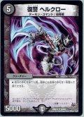 復讐 ヘルクロー[DM_DMR17_42/94]