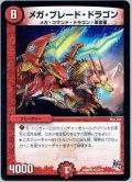 メガ・ブレード・ドラゴン[DM_DMR18_21/71]
