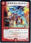 ドギラゴン・エントリー[DM_DMR18_23/71]