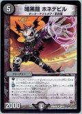 暗黒鎧 ホネデビル[DM_DMR18_34/71]