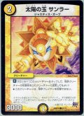 太陽の玉 サンラー[DM_DMR18_47/71]