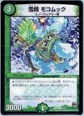 雪精 モコムック[DM_DMR18_71/71]