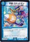 宇宙 ロケットマン[DM_DMR19_32/87]
