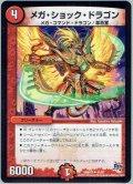 メガ・ショック・ドラゴン[DM_DMR19_41/87]