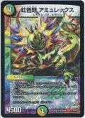 虹色類 アミュレックス[DM_DMR21_8/94]