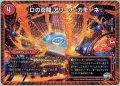 Dの炎闘 アリーナ・カモーネ[DM_DMR21_17/94]