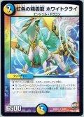 虹色の精霊龍 ホワイトクライ[DM_DMR21_20/94]