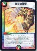 龍帝の紋章[DM_DMR21_29/94]