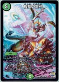 族長の霊弓[DM_DMR21_46/94]