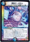 【問2】 ノロン[DM_DMR21_52/94]