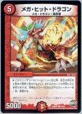 メガ・ヒット・ドラゴン[DM_DMR21_74/94]