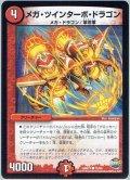 メガ・ツインターボ・ドラゴン[DM_DMR21_75/94]