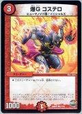 爆G コステロ[DM_DMR21_77/94]