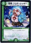 雪精 フユゲ・シッキY[DM_DMR21_81/94]
