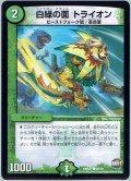 白緑の面 トライオン[DM_DMR21_82/94]