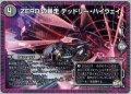 ZEROの暴走 デッドリー・ハイウェイ[DM_DMR22_35/74]