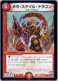 メガ・スケイル・ドラゴン[DM_DMR22_36/74]