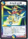 タイム3 シドXII[DM_DMR22_40/74]