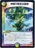 神聖で新生な霊樹[DM_DMR22_42/74]