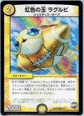 虹色の玉 ラグルビ[DM_DMR22_48/74]