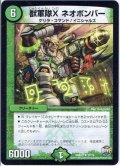 獣軍隊X ネオボンバー[DM_DMR23_37/74]