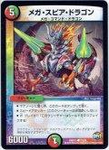 メガ・スピア・ドラゴン[DM_DMR23_72/74]