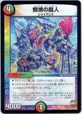 鯛焼の超人(タイヤキ・ジャイアント)[DM_DMR23_73/74]