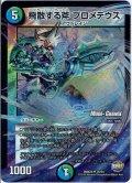 飛散する斧 プロメテウス[DM_DMX24_35/54]