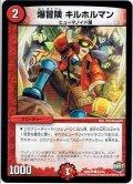 爆冒険キルホルマン[DM_DMX26_54/54]
