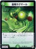 霊騎ラグマール[DM_EX-02_5/84U]